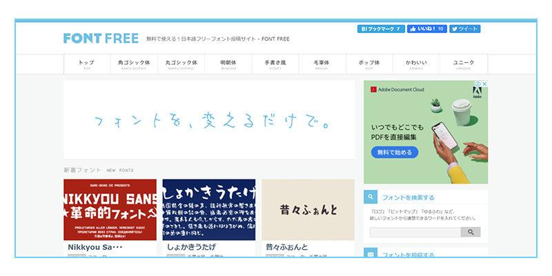 フォントフリーのサイトイメージ