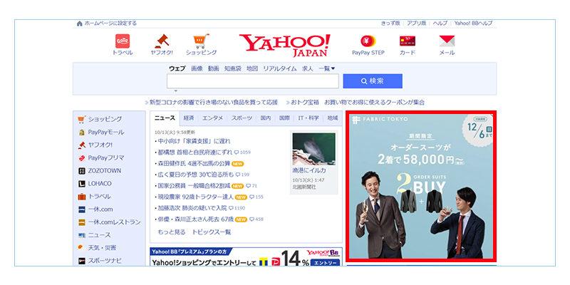 Yahoo!のディスプレイ広告