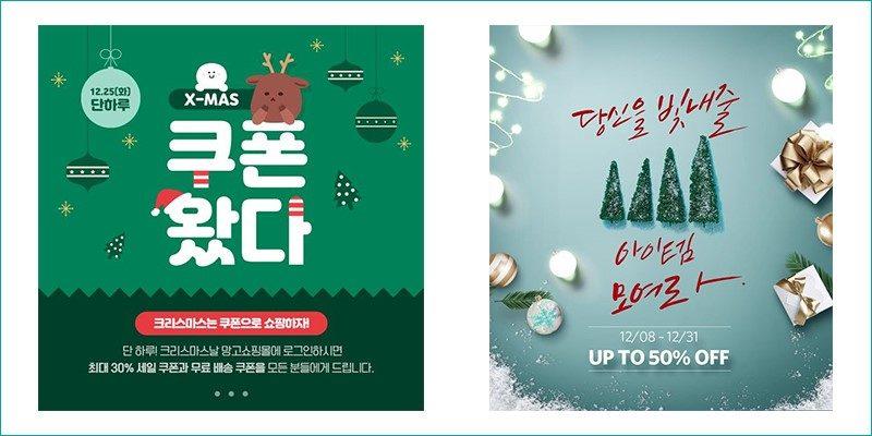 韓国のクリスマスバナーデザイン