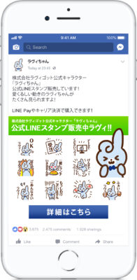 facebook写真広告