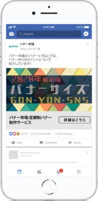 facebookスライドショー広告