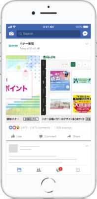 facebookカルーセル広告