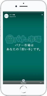 facebookストーリーズ広告