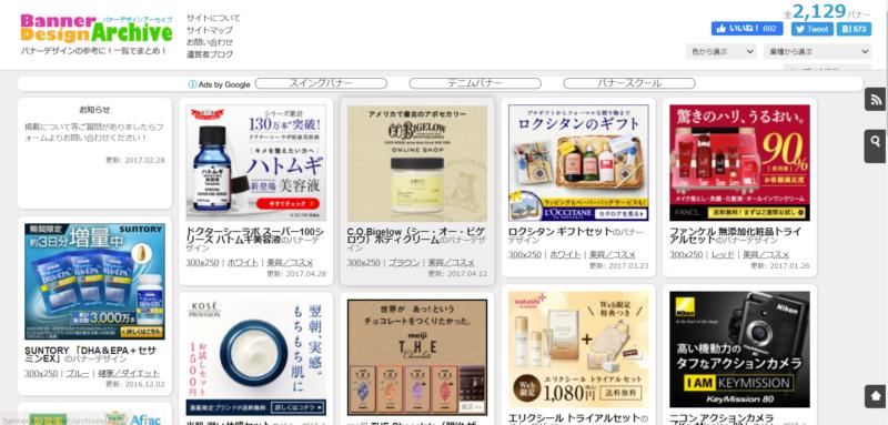 バナーデザインアーカイブのイメージ